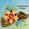 Поздравление С Днём Победы от Григорьевой Маши (группа Землята)